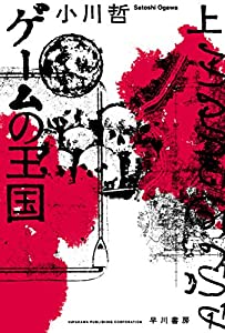 ゲームの王国 1巻 表紙画像