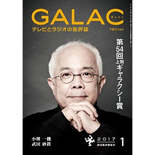 GALAC 29年1月号