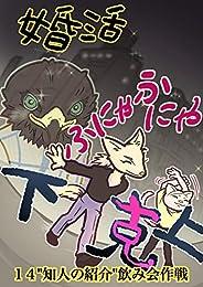 """14""""知人の紹介""""飲み会作戦 婚"""