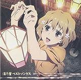 TVアニメ 花咲くいろは 湯乃鷺ベストソングス