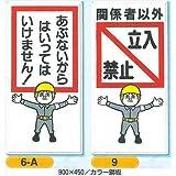 安全・サイン8 立入禁止 あぶないからはいってはいけません 鉄板標識 900×450 標識種類:9