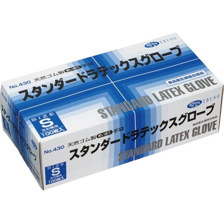 手書きラフクッションエブノ スタンダードラテックスグローブ No.430 パウダーイン S 100枚入×20箱