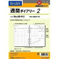 能率 バインデックス 手帳 リフィル 2018年 4月始まり ウィークリー バーチカル A5 AD012