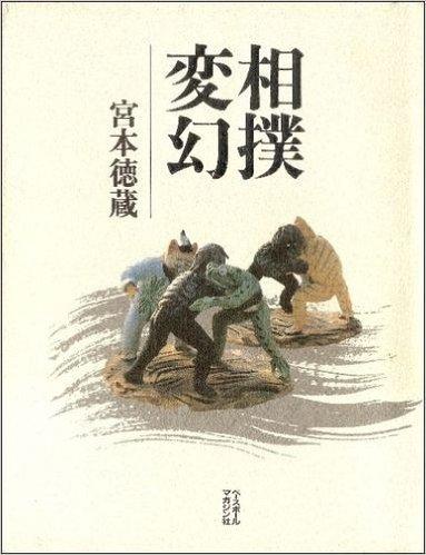相撲変幻 / 宮本 徳蔵