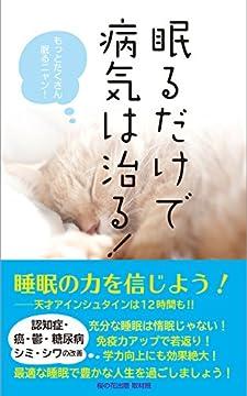 眠るだけで病気は治る!の書影