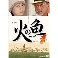 劇場版 火の魚【DVD】