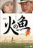 劇場版 火の魚[DVD]
