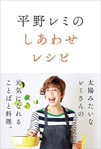 さすが過ぎるエピソード!平野レミ「上野樹里が有名人と知らなかった」