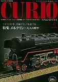 月刊キュリオマガジン170号: 特集 メルクリン―大人の模型―