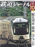 鉄道ジャーナル 2017年 10 月号 [雑誌]