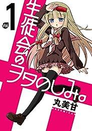 生徒会のヲタのしみ。 1巻 (デジタル版ガンガンコミックスONLINE)