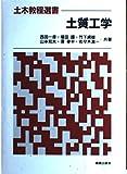 土質工学 (土木教程選書)