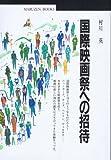 国際映画祭への招待 (丸善ブックス)