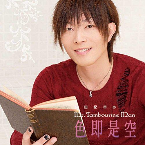 DJCD「谷山紀章のMr.Tambourine Man~色即是空~」(DVD付)