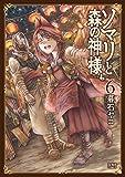 ソマリと森の神様 6 (ゼノンコミックス)
