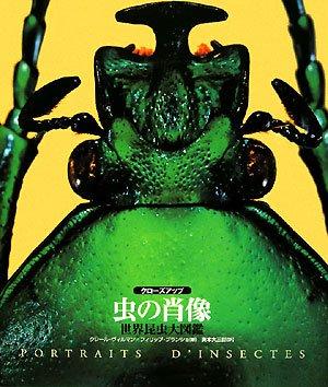 クローズアップ 虫の肖像—世界昆虫大図鑑