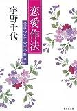 恋愛作法 愛についての448の断章 (集英社文庫)