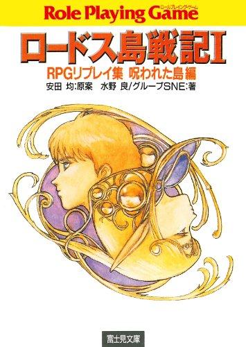 ロードス島戦記1 RPGリプレイ集呪われた島編 ロードス島戦記RPGリプレイ集呪われた島編 (富士見ドラゴンブック)
