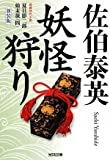 妖怪狩り―夏目影二郎始末旅〈4〉 (光文社時代小説文庫)