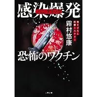 感染爆発(パンデミック) 恐怖のワクチン (二見文庫 キ 6-5 ) (ザ・ミステリ・コレクション)