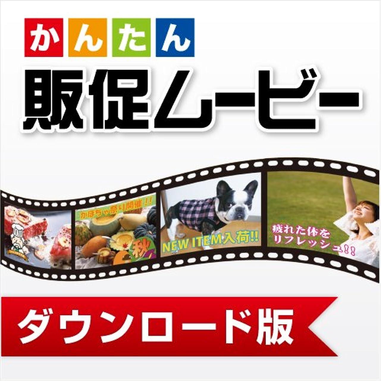 寛容飲食店延期するかんたん商人 販促ムービー DL版 [ダウンロード]