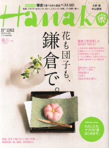 Hanako (ハナコ) 2014年 4/24号 [雑誌]の詳細を見る