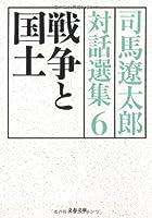 戦争と国土 司馬遼太郎対話選集6 (文春文庫)