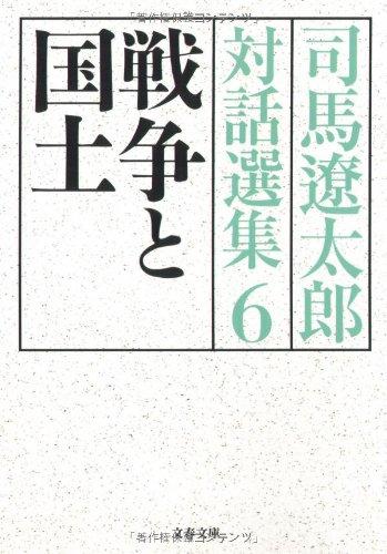 戦争と国土―司馬遼太郎対話選集〈6〉 (文春文庫)の詳細を見る