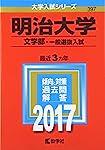 明治大学(文学部−一般選抜入試) (2017年版大学入試シリーズ)