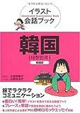 イラスト会話ブック 韓国-韓国語