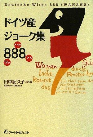 ドイツ産ジョーク集888(ワッハッハ)の詳細を見る