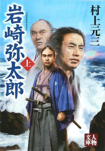 岩崎弥太郎〈上〉 (人物文庫)