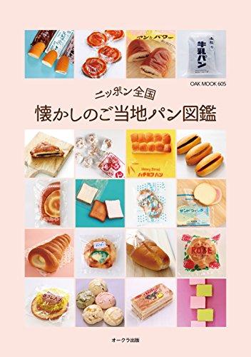 ニッポン全国 懐かしのご当地パン図鑑 (OAK MOOK) -