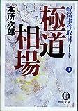 極道相場―経済事件取材ノート〈4〉 (徳間文庫)