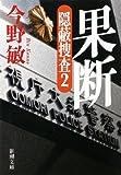 果断—隠蔽捜査〈2〉 (新潮文庫)