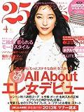 25ans (ヴァンサンカン) 2013年 04月号 [雑誌] 画像