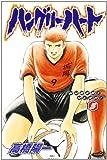 ハングリーハート 5 (少年チャンピオン・コミックス)