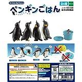 カプセルコレクション ペンギンごはん より 4種