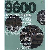 9600「ニッポンの蒸気機関車」―わが国のSL100余年の歴史の半分以上を生き抜いた大正生まれの機関車 (エイムック―鉄道黄金時代シリーズ (497))