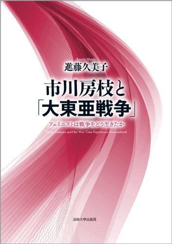 市川房枝と「大東亜戦争」: フェミニストは戦争をどう生きたか(法政大学出版局)