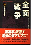 全面戦争〈上〉非常事態宣言 (二見文庫―ザ・ミステリ・コレクション)