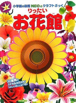 りったい お花館 (小学館の図鑑NEOのクラフトぶっく)