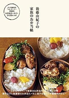 [後藤 由紀子]の後藤由紀子の家族のお弁当帖 (正しく暮らすシリーズ)