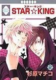 STAR☆KING(2) (冬水社・いち*ラキコミックス) (いち・ラキ・コミックス)