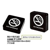 禁煙サイン01(片面)【SS-116(片面)】