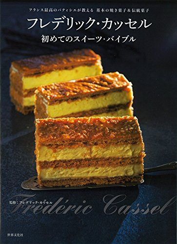 フレデリック・カッセル 初めてのスイーツ・バイブル フランス最高のパティシエが教える 基本の焼き菓子と伝統菓子