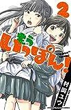 もういっぽん! 2 (少年チャンピオン・コミックス)