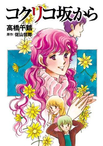 コクリコ坂から (カドカワデジタルコミックス)...