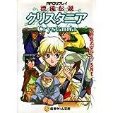 漂流伝説クリスタニア RPGリプレイ (電撃ゲーム文庫)