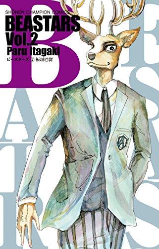 BEASTARS(2): 少年チャンピオン・コミックス